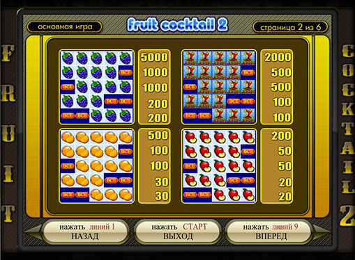 Symbole w automatach do gier Fruit Cocktail 2